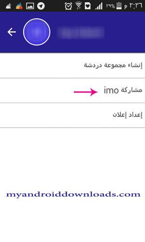 مشاركة برنامج ايمو بين الاصدقاء بكل سهولة - ايمو للمكالمات المجانية