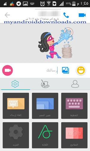 اختيار الكيبورد الذي يتناسب معك و مع طريقة الكتابة -تحميل برنامج ايمو للمكالمات
