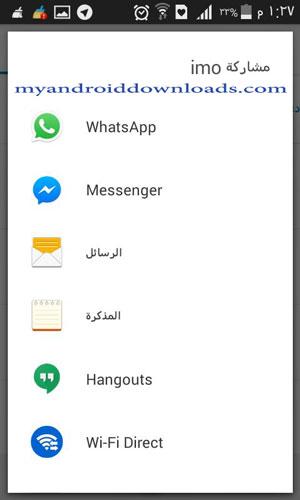تنزيل برنامج ايمو لاتصالات عربي