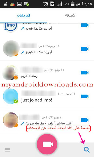 شرح برنامج ايمو مكالمات فيديو عربي