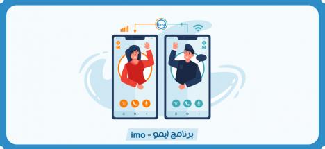 شرح برنامج ايمو مكالمات فيديو عربي imo download محادثات صوت و صورة