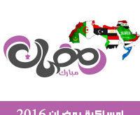 امساكية رمضان 2016 للدول العربية تقويم رمضان 1437 Ramadan Imsakia