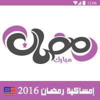 امساكية رمضان 2016 نيويورك امريكا تقويم رمضان 1437 Amsakah Ramadan 2016 New York America | Amsakah Ramadan 2016 de New York Amérique Fasting hours in New York, USA | Heures de jeûne à New York, États-Un