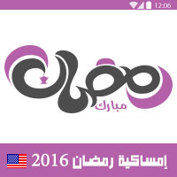امساكية رمضان 2016 واشنطن امريكا تقويم رمضان 1437 Amsakah Ramadan 2016 Washington America | Amsakah Ramadan 2016 Washington Amérique Fasting hours Washington America | Jeûne heures Washington Amérique