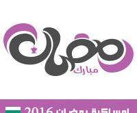 امساكية رمضان 2016 صوفيا بلغاريا تقويم رمضان 1437 Amsakah Ramadan 2016 Sofia Bulgaria | Amsakah Ramadan 2016 Sofia Bulgarie Fasting hours in the Sofia Bulgaria | Heures de jeûne dans la Sofia Bulgarie