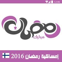 امساكية رمضان 2016 هلسنكي فنلندا تقويم رمضان 1437 Amsakah Ramadan 2016 Helsinki Finland | Amsakah Ramadan 2016 Helsinki Finlande Fasting hours in the Helsinki Finland | Heures de jeûne dans la Helsinki Finlande