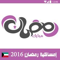 امساكية رمضان 2016 الكويت تقويم رمضان 1437 Kuwait Ramadan Imsakia