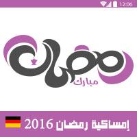 امساكية رمضان 2016 المانيا Germany Ramadan Imsakia توقيت كل المدن