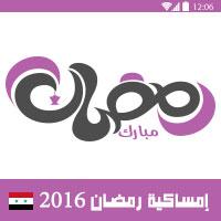 امساكية رمضان 2016 سوريا تقويم رمضان 1437 Syria Ramadan Imsakia