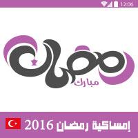 امساكية رمضان 2016 تركيا Turkey Ramadan Imsakia بتوقيت كل المدن