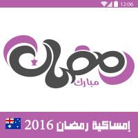 امساكية رمضان 2016 سيدني استراليا تقويم رمضان 1437 Amsakah Ramadan 2016 Sydney Australia | Amsakah Ramadan 2016 Sydney Australie Fasting hours in Sydney, Australia | Heures de jeûne à Sydney, Australie