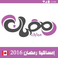 امساكية رمضان 2016 تورنتو كندا تقويم رمضان 1437 Amsakah Ramadan 2016 Toronto, Canada | Amsakah Ramadan 2016 Toronto, Canada Fasting hours Toronto, Canada | Jeûne heures de Toronto, Canada