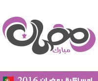 امساكية رمضان 2016 لشبونة البرتغال تقويم رمضان 1437 Amsakah Ramadan 2016 Lisbon Portugal | Amsakah Ramadan 2016 Lisbon Portugal Fasting hours in the Mogadiscio Portugal | Heures de jeûne dans la Mogadiscio Portugal