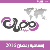 Ramadan 2016 Calendar Fasting hours Pray times world countries امساكية رمضان كل دول العالم