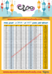 امساكية رمضان 2016 بغداد العراق تقويم رمضان 1437 Ramadan Imsakia 2016 Baghdad Iraq Amsakah Ramadan 2016 Baghdad Irak