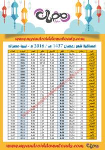 امساكية رمضان 2016 مصراته ليبيا تقويم رمضان 1437 Ramadan Imsakia 2016 Misurata Libya Amsakah Ramadan 2016 Misurata Libye Misurata , Libya Fasting Hours – Libya | Misurata , Heures Libye jeûne Fasting hours in Libya – Misurata | Heures de jeûne en Libye