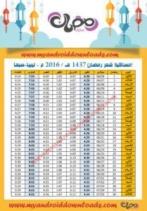 امساكية رمضان 2016 سبها ليبيا تقويم رمضان 1437 Ramadan Imsakia 2016 Sebha Libya Amsakah Ramadan 2016 Sebha Libye Sebha , Libya Fasting Hours – Libya | Sebha , Heures Libye jeûne Fasting hours in Libya – Sebha | Heures de jeûne en Libye