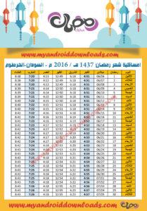 امساكية رمضان 2016 الخرطوم السودان تقويم رمضان 1437 Ramadan Imsakia 2016 khartoum Sudan Amsakah Ramadan 2016 khartoum Soudan khartoum , Sudan Fasting Hours – Sudan | khartoum , Heures Soudan jeûne Fasting hours in Sudan – khartoum | Heures de jeûne en Soudan