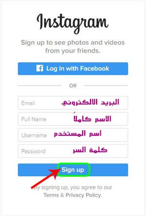 كيفية التسجيل في انستقرام من الكمبيوتر ، التسجيل في انستقرام على الكمبيوتر ، التسجيل في انستقرام ويب ، انشاء حساب انستقرام جديد على الكمبيوتر كيفية التسجيل في انستقرام عربي