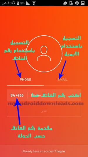 التسجيل في انستقرام بالايميل او برقم الجوال - التسجيل في انستقرام عربي تسجيل انستقرام جديد ، كيف التسجيل في انستقرام بالعربي انستقرام تسجيل انشاء حساب انستقرام من قوقل التسجيل في الانستقرام فتح حساب انستقرام من قوقل تسجيل انستقرام instagram تسجيل انشاء حساب انستقرام تسجيل دخول انستقرام التسجيل في انستقرام instagram تسجيل من الكمبيوتر انستقرام عربي تسجيل تسجيل دخول انستقرام من الكمبيوتر تسجيل في الانستقرام تسجيل دخول انستقرام عربي انشاء حساب انستقرام جديد تسجيل حساب انستقرام انستقرام تسجيل حساب جديد التسجيل في انستقرام ويب فتح حساب انستقرام من قوقل حساب انستقرام جديد طريقة التسجيل في انستقرام طريقة التسجيل في الانستقرام تسجيل انستقرام عربي كيف اسجل في انستقرام تسجيل الانستقرام تسجيل انستغرام حساب جديد انستقرام طريقة تسجيل في الانستقرام فتح حساب انستقرام في الكمبيوتر تسجيل دخول الانستقرام التسجيل في انستقرام من الكمبيوتر انشاء حساب انستقرام من الكمبيوتر عمل حساب انستقرام تسجيل دخول انستجرام حساب جديد بالانستقرام التسجيل فى الانستقرام عمل انستقرام التسجيل بالانستقرام انشاء حساب انستكرام تسجيل دخول انستقرام بالايميل انشاء حساب انستغرام الانستقرام تسجيل دخول انستقرام جديد الصور عمل حساب على انستجرام كيفية التسجيل في انستقرام من الكمبيوتر كيفية التسجيل في انستقرام عربي