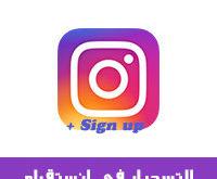 انستقرام تسجيل حساب جديد Instagram Account شرح التسجيل في الانستقرام بالعربي