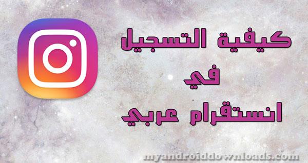 كيفية التسجيل في انستقرام عربي