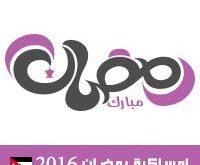 امساكية رمضان 2016 الاردن تقويم رمضان 1437 Jordan Ramadan Imsakia
