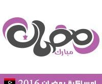 امساكية رمضان 2016 ليبيا تقويم رمضان 1437 Libya Ramadan Imsakia