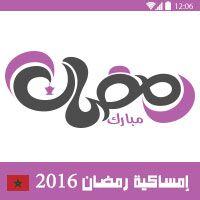 امساكية رمضان 2016 المغرب تقويم رمضان 1437 Amsakah Ramadan Maroc