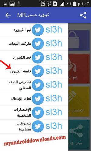 للتحكم في تغيير خلفية الشاشة من خلال النقر على خلفية الشاشة - تنزيل لوحة المفاتيح عربي
