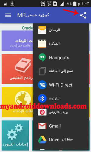 يمكنك نشر الكيبورد عبر مواقع التواصل الاجتماعي - كيبورد مستر عربي
