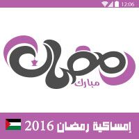 امساكية رمضان 2016 فلسطين تقويم 1437 Palestine Ramadan Imsakia