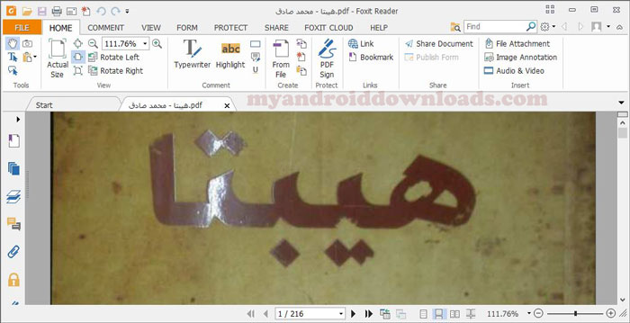 تحميل برنامج لقراءة ملفات ال pdf