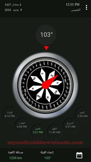 كيف اعرف اتجاه القبلة داخل بوصلة القبلة لجوال سامسونج Qibla Locator - تحميل برنامج تحديد اتجاه القبلة الان Qibla بوصلة القبلة للجوال Download Qibla Direction Compass for Android