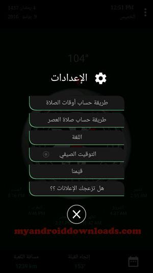 اعدادات برنامج اتجاه القبلة من موقعي - تحديد اتجاه القبلة للصلاة من موقعك الحالي اون لاين Qibla Direction From My Location