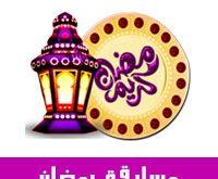 مسابقة رمضانية اسئلة واجوبة 2019