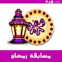 مسابقة رمضان 2017 مع تقويم رمضان 2017