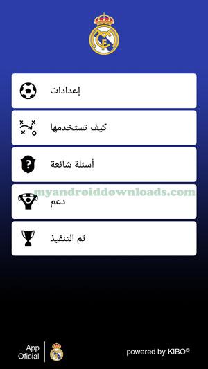 كيبورد ريال مدريد الرسمي - لوحة مفاتيح انجليزية افضل كيبورد للاندرويد