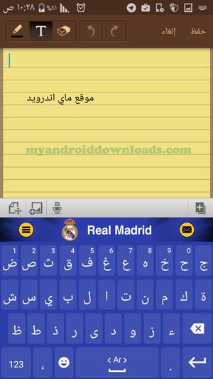 كيبورد ريال مدريد الرسمي - لوحة مفاتيح عربي و انجليزي