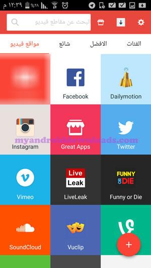 تحميل فيديو من النت من كل المواقع - معلومات تحميل برنامج سناب تيوب للاندرويد اخر اصدار Download SnapTube Video Downloader apk for Android
