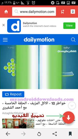 تحميل فيديوهات ديلي موشن - التحميل من ديلي موشن Dailymotion