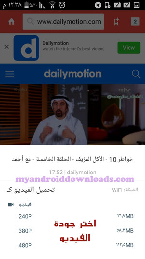 تحميل فيديو من ديلي موشن باستخدام برنامج سناب تيوب للاندرويد - تحميل سناب تيوب اخر اصدار