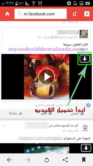 تحميل فيديو من الفيس بوك - تنزيل فيديو من فيس بوك ، تنزيل فيديوهات الفيس بوك ، تحميل مقاطع فيديو من فيس بوك