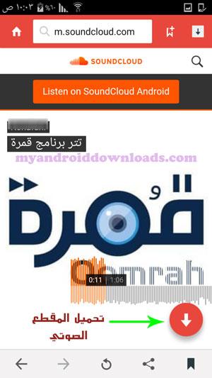 التحميل من ساوند كلاود SoundCloud - تحميل من ساوند كلاود بعد تنزيل برنامج سناب تيوب للموبايل