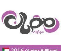 امساكية رمضان 2016 السودان تقويم رمضان 1437 Sudan Ramadan Imsakia