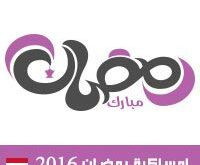 امساكية رمضان 2016 اليمن تقويم رمضان 1437 Yemen Ramadan Imsakia