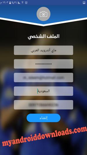 يمكنك تسجيل الدخول في تطبيق الهلال الرسمي بكل سهولة - تحميل تطبيق الهلال للاندرويد