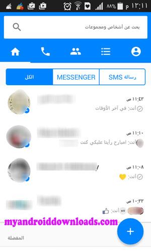 يمكنك الاتصال و التواصل مع الاشخاص عبر ماسنجر الفيس بوك -تحميل فيس بوك ماسنجر سامسونج