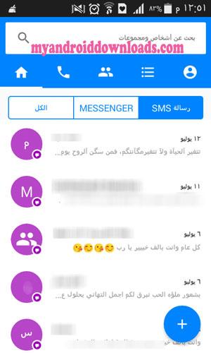 يمكنك من خلال ماسنجر فيس بوك عربي عرض الرسائل النصية الخاصة بك -تحميل فيس بوك ماسنجر سامسونج