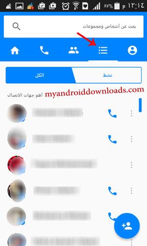 يتيح لك ماسنجر الفيس بوك معرفة من الاصدقاء نشط الان ام لا - تحميل فيس بوك ماسنجر سامسونج برابط مباشر Messenger Facebook مجانا